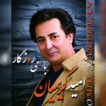 Omid Karimiyan – Baziye Roozegar
