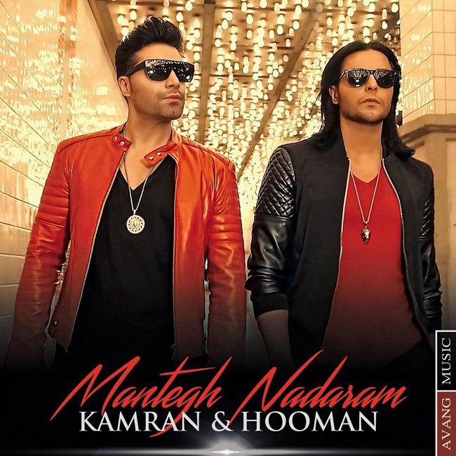 Kamran & Hooman – Mantegh Nadaram