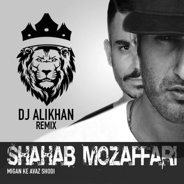 Shahab Mozaffari - Migan Ke Avaz Shodi ( Remix )