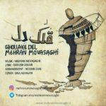 Mehran Movasaghi – Ghollake Del