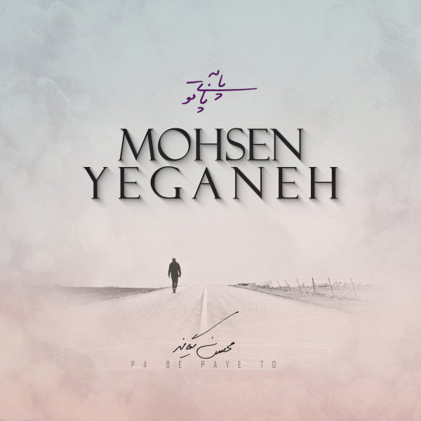 Mohsen Yeganeh - Pa Be Paye To ( Acoustic Version )
