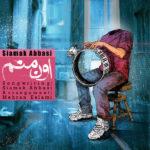 Siamak Abbasi - Oon Manam