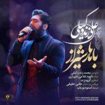 Ali Zand Vakili – Bahare Shiraz