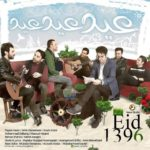 Gass Production – Eid Eid