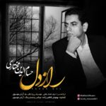 Hesamodin Mokhtari – Raze Del