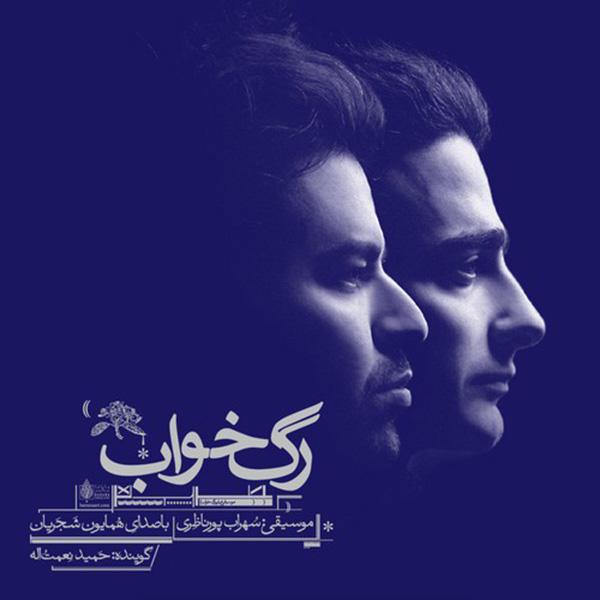 Homayoun Shajarian – Gerye Miayad Mara