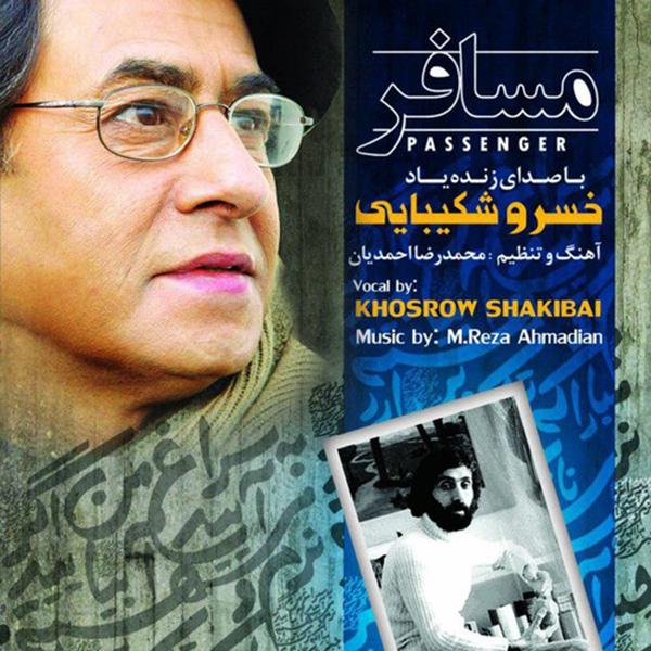 Khosro Shakibaei – Mosafer 1