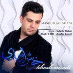 Masoud Golshani – Khosh Oomadi