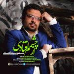 Masoud Saadatmand – Az Cheshmam Oftadi