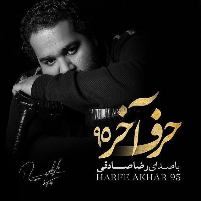 Reza Sadeghi – Harfe Akhar 95