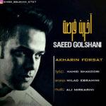 Saeed Golshani – Akharin Forsat