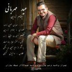 Behnam Zarrin – Eid Mehrabani