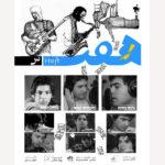 Haft Band – Haft Sin