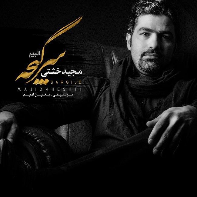 Majid Kheshti – Sargijeh