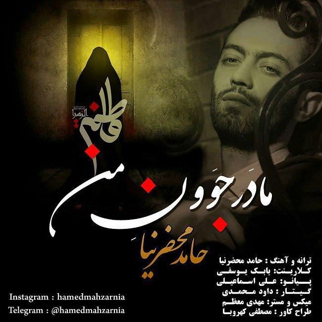 Hamed Mahzarnia – Madare Javoone Man