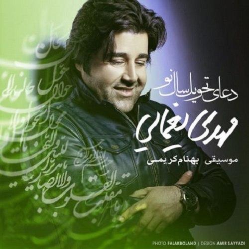Mehdi Yaghmaei – Doaye Saal Tahvil