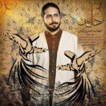 Shahab Khosro Kiani – Dele Man