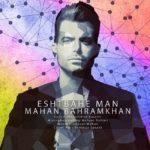 Mahan Bahram Khan – Eshtebahe Man