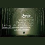 Alireza Eftekhari – Rooz Haye Behtar