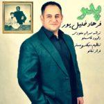 Farhad Khalilpour – Pedar