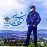Mehrdad Asemani – Yaar Shirin