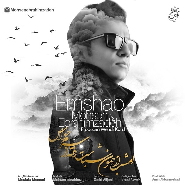Mohsen Ebrahimzadeh - Emshab