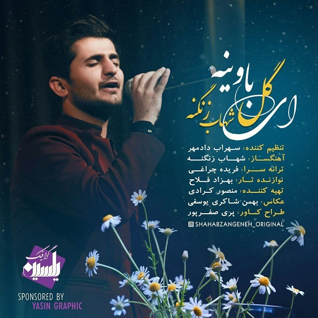 Shahab Zanganeh – Ey Gole Bavineh