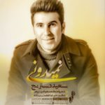 Saeid Dastranj – Nemidooni
