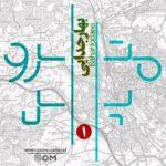 Metropol Band – Bahare Jodaei