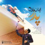 Iman Fallah – Pedar