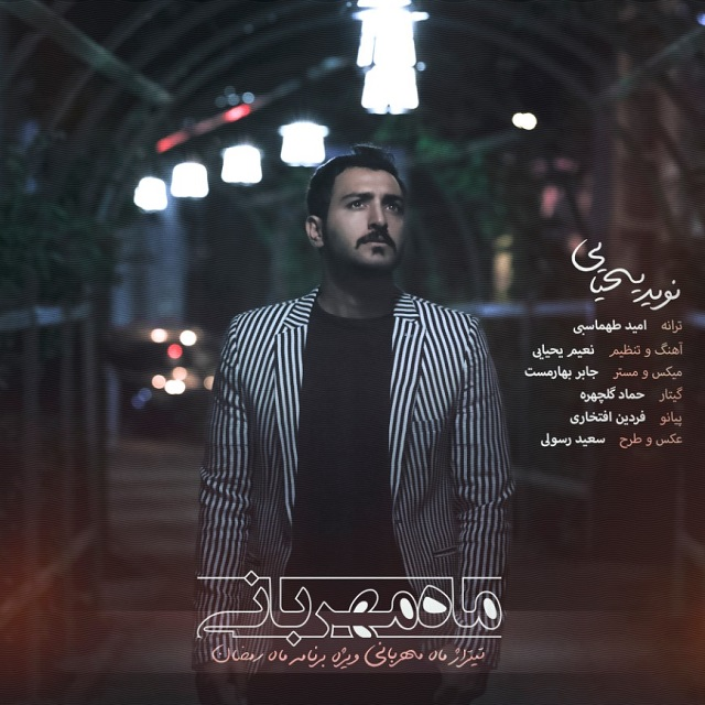 Navid Yahyaei - Mahe Mehrabani