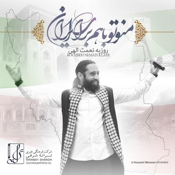 Roozbeh Nematollahi - Mano To Ba Ham Baraye Iran