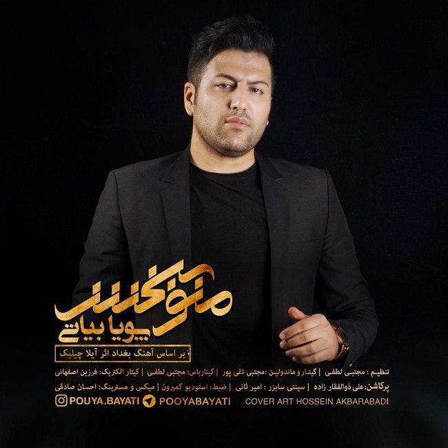 Pouya Bayati - Mano Bebakhsh