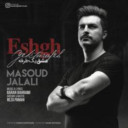 Masoud Jalali - Eshghe Yek Tarafeh