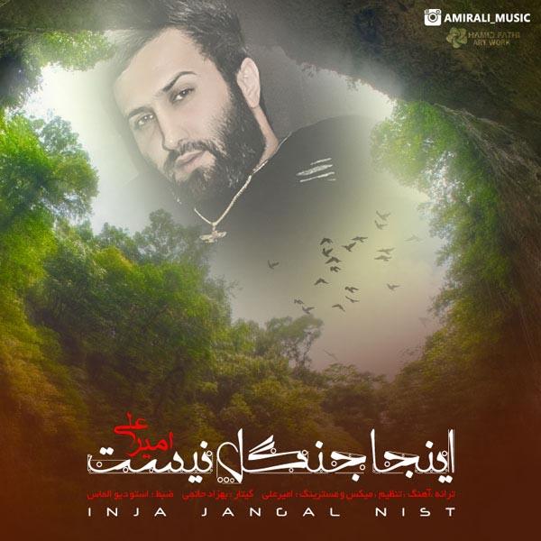 Amir Ali – Inja Jangal Nist