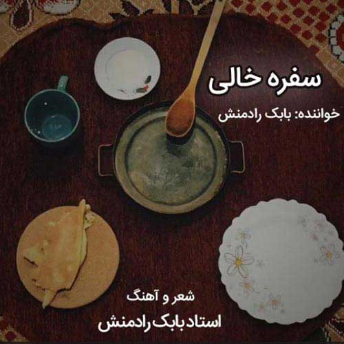 Babak Radmanesh – Sofre Khali