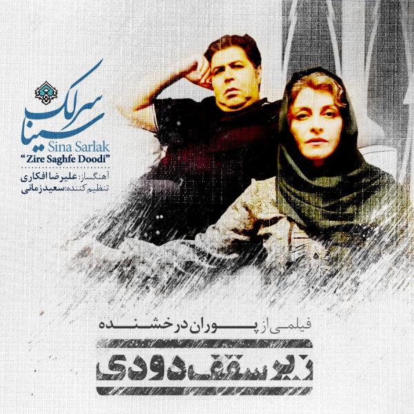 Sina Sarlak - Zire Saghfe Doodi