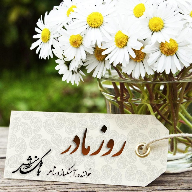 Babak Radmanesh – Rooze Madar