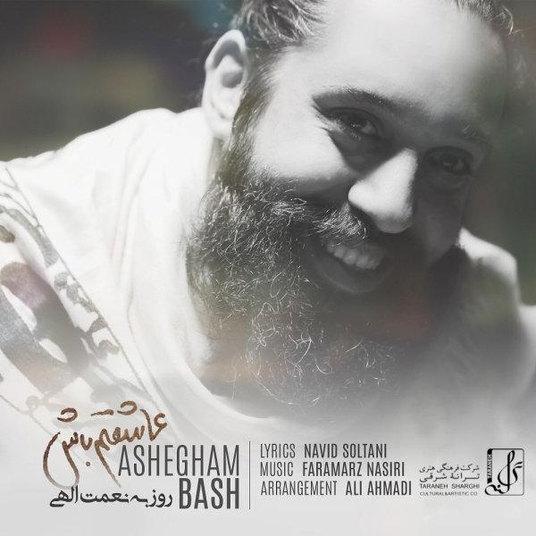 Roozbeh Nematollahi – Ashegham Bash