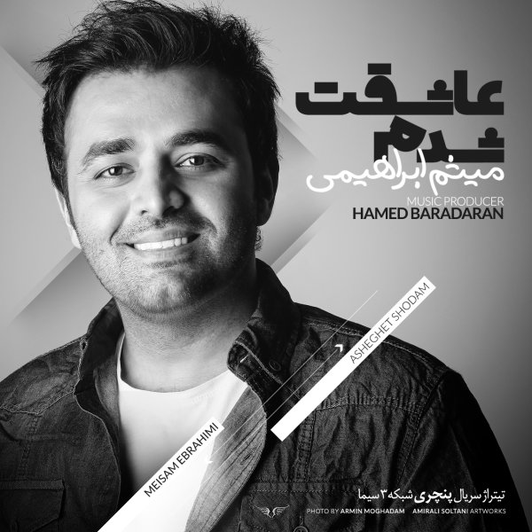 Meysam Ebrahimi - Asheghet Shodam ( New Version )