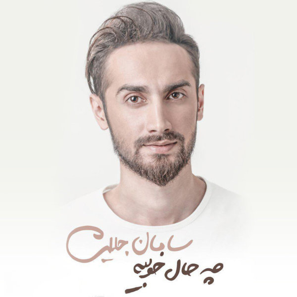 Saman Jalili – Harfaaye Takraari