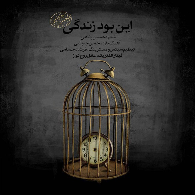 Mohsen Chavoshi – In Bood Zendegi ( New Version )