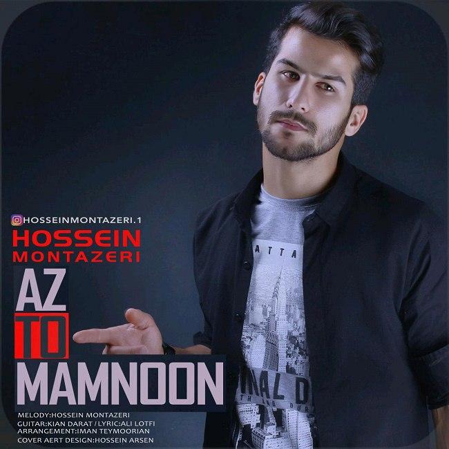 Hossein Montazeri - Az To Mamnoon