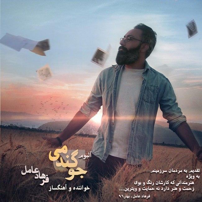 Farhad Amel – Hokme Tir
