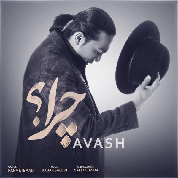 Avash – Chera