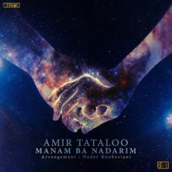 Amir Tataloo - Manam Ba Nadarim