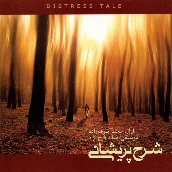 Hojat Ashrafzadeh - Bi Man Maro