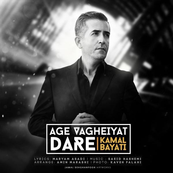 Kamal Bayati – Age Vagheiat Dare