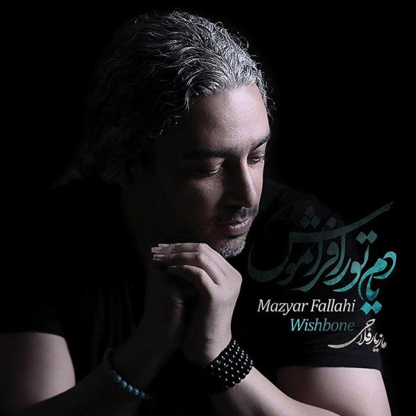 Mazyar Fallahi – Delam Tangete