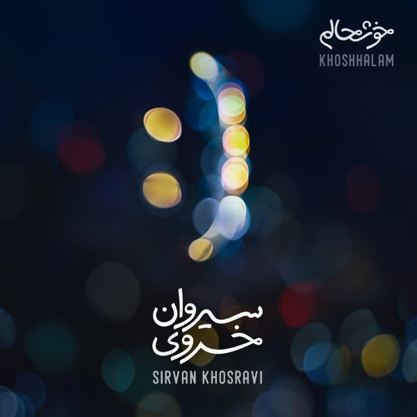 Sirvan Khosravi – Khoshhalam